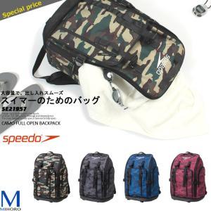 (バッグ・リュック) カモフルオープンスピードパック speedo(スピード) SE21957
