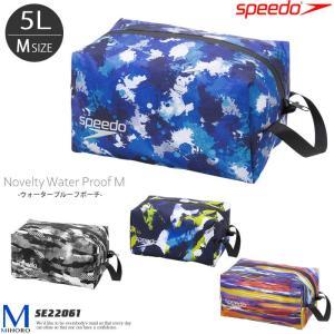 2020年/秋冬新作(防水ポーチ)(水泳・プール) ウォータープルーフ(M) speedo(スピード) SE22061|mizugi