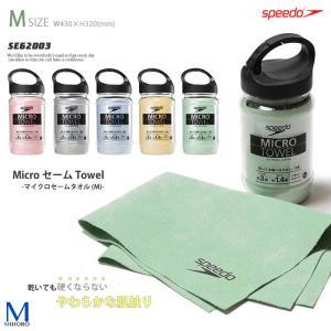 (2020年/春夏新作) マイクロセームタオル(M)/吸水 speedo(スピード) SE62003|mizugi