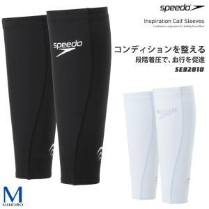 C3fitテクノロジー スタックロゴゲイターズ(ふくらはぎ用)speedo(スピード) コンプレッション(左右セット) SE92010|mizugi