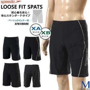 メンズ フィットネス水着 男性 大きいサイズ ルーズタイプ(裾ややゆるめ) speedo スピード SF61969E|mizugi