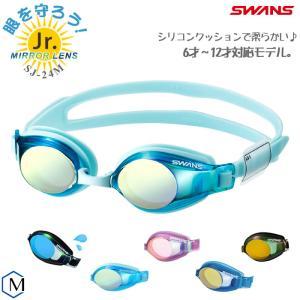 クッションあり ジュニアフィットネス用スイムゴーグル プール ミラーレンズ SWANS(スワンズ)  SJ-22M|mizugi