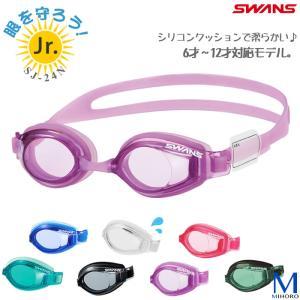 クッションあり ジュニアフィットネス用スイムゴーグル プール SWANS(スワンズ)  SJ-22N|mizugi