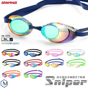 FINA承認モデル クッションなし 競泳用スイムゴーグル ミラーレンズ Sniper スナイパー <SWANS(スワンズ)> SR-10M|mizugi