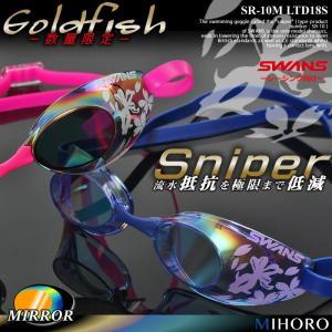 FINA承認モデル クッションなし 競泳用スイムゴーグル ミラーレンズ Sniper スナイパー <SWANS(スワンズ)> SR-10MLTD18S (数量限定デザイン)|mizugi