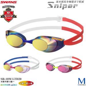 FINA承認モデル クッションなし 競泳用スイムゴーグル ミラーレンズ Sniper スナイパー SWANS SR-10MLTD20 (数量限定) mizugi