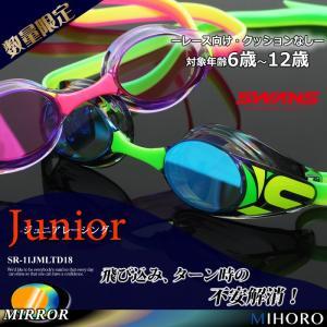 FINA承認モデル クッションなし ジュニア競泳用スイムゴーグル ミラーレンズ <SWANS(スワンズ)> SR-11JM LTD18 (数量限定デザイン)|mizugi