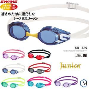 FINA承認モデル クッションなし ジュニア競泳用スイムゴーグル <SWANS(スワンズ)> SR-11JN|mizugi