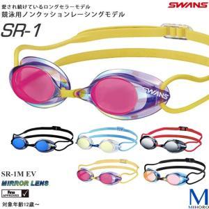 FINA承認モデル クッションなし 競泳用スイムゴーグル ミラーレンズ <SWANS(スワンズ)> SR-1M EV|mizugi