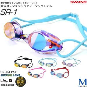 FINA承認モデル クッションなし 競泳用スイムゴーグル ミラーレンズ <SWANS(スワンズ)> SR-1M PAF (数量限定カラー)|mizugi
