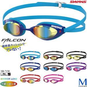 FINA承認モデル クッションあり 競泳用スイムゴーグル ミラーレンズ FALCON ファルコン <SWANS(スワンズ)> SR-71M PAF|mizugi