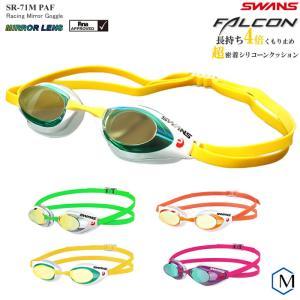FINA承認モデル クッションあり 競泳用スイムゴーグル 水泳用 ミラーレンズ FALCON ファルコン SWANS(スワンズ) SR-71M PAF mizugi