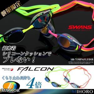 FINA承認モデル クッションあり 競泳用スイムゴーグル ミラーレンズ FALCON ファルコン <SWANS(スワンズ)> SR-71M PAFLTD18 (数量限定カラー)|mizugi