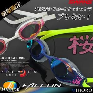 FINA承認モデル クッションあり 競泳用スイムゴーグル ミラーレンズ FALCON ファルコン <SWANS(スワンズ)> SR-71M PAFLTD18S (数量限定カラー) mizugi