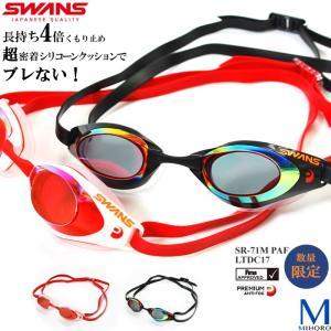 FINA承認モデル クッションあり 競泳用スイムゴーグル ミラーレンズ FALCON ファルコン <SWANS(スワンズ)> SR-71M PAF LTDC17 (数量限定カラー)|mizugi