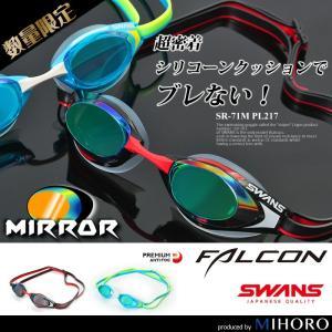 FINA承認モデル クッションあり 競泳用スイムゴーグル ミラーレンズ FALCON ファルコン <SWANS(スワンズ)> SR-71M PL217 (数量限定デザイン)|mizugi