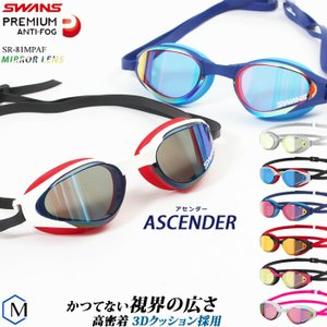 クッションあり 競泳用スイムゴーグル ミラーレンズ ASCENDER アセンダー <SWANS(スワンズ)> SR-81M PAF|mizugi