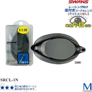 FINA承認モデル クッションなし 度付きレンズ(片目) 競泳用 SWANS(スワンズ)  SRCL-1N|mizugi