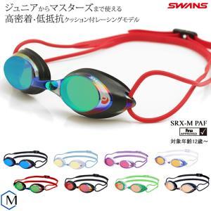 FINA承認モデル クッションあり 競泳用スイムゴーグル ミラーレンズ <SWANS(スワンズ)> SRX-M PAF|mizugi