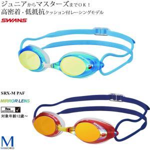 FINA承認モデル クッションあり 競泳用スイムゴーグル 水泳用 ミラーレンズ SWANS(スワンズ)  SRX-M PAF|mizugi