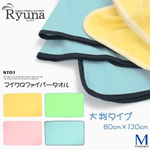 マイクロファイバータオル/吸水 大判タイプ バスタオルサイズ Ryuna(リュウナ)ST01|mizugi