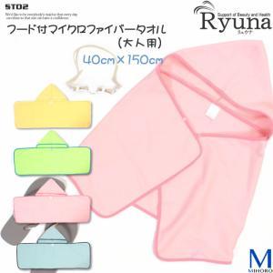 フード付マイクロファイバータオル/吸水(大人用)Ryuna(リュウナ)ST02|mizugi