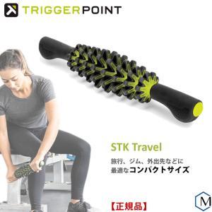 (正規品)トリガーポイント STKトラベル 21938|mizugi