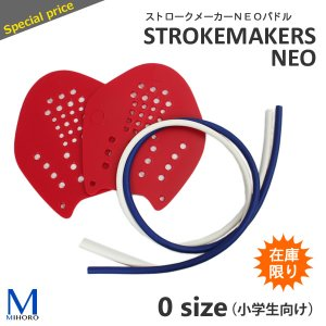 (在庫限り)【水泳練習用具】ストロークメーカーNEOパドル(小・中・大)(左右セット)SOLTEC(ソルテック)> STROKEMAKERS mizugi