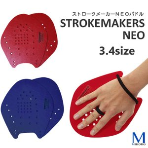 【水泳練習用具】ストロークメーカーNEOパドル(大) <SOLTEC(ソルテック)> STROKEMAKERS|mizugi