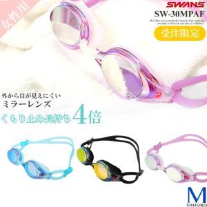 クッションあり 女性用フィットネス用スイムゴーグル 水泳用 ミラーレンズ SWANS(スワンズ)  SW-30MPAF|mizugi