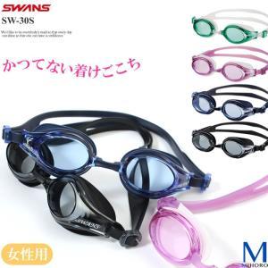 クッションあり 女性用フィットネス用スイムゴーグル 水泳用  SWANS(スワンズ)  SW-30(S)|mizugi