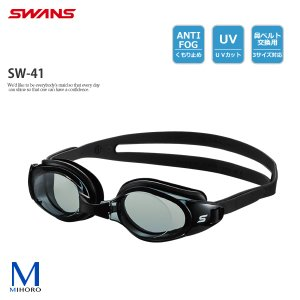 クッションあり フィットネス用スイムゴーグル 水泳用 SWANS(スワンズ) SW-41|mizugi