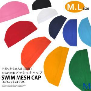 スイムキャップ 水泳 メッシュキャップ (スイミングキャップ/水泳帽/子供/大人) 全10色|mizugi
