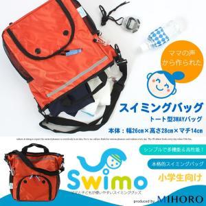 (バッグ・ショルダー・リュック) 3WAYバック <Swimo(スイモ)> Swimo|mizugi