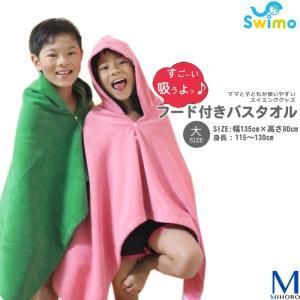 フード付きバスタオル(大)/吸水 Swimo(スイモ)  Swimo-towel-m|mizugi