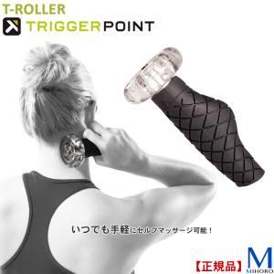 【正規品】トリガーポイント Tーローラー 04419|mizugi