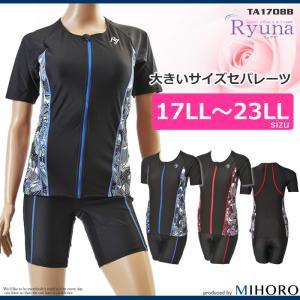 レディース フィットネス水着 袖付きセパレーツ・大きいサイズ リュウナ TA1708B|mizugi