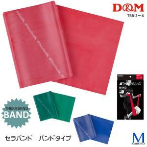 セラバンド バンド THERABAND BAND  D&M(ディーエム) [NKPS_OK] TBB-2〜4|mizugi