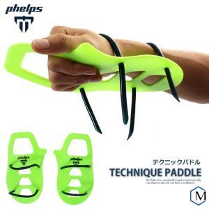 【水泳練習用具】テクニックパドル Aqua Sphere(アクアスフィア) MP エムピー マイケルフェルプス パドル TECHNIQUEPADDLE|mizugi
