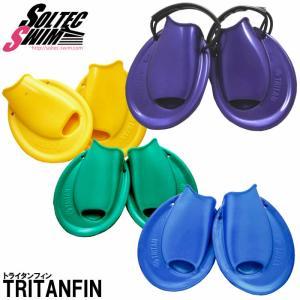 【水泳練習用具】新トライタンフィン・ソリッド <SOLTEC(ソルテック)>|mizugi