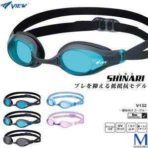 FINA承認モデル クッションあり 競泳用スイムゴーグル 水泳用 SHINARI しなり VIEW(ビュー)  V-132|mizugi