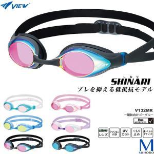 FINA承認モデル クッションあり 競泳用スイムゴーグル 水泳用 ミラーレンズ SHINARI しなり VIEW(ビュー)  V-132MR|mizugi