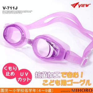 クッションあり ジュニアフィットネス用スイムゴーグル <VIEW (ビュー)> V-711J|mizugi