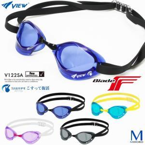FINA承認モデル クッションなし 競泳用スイムゴーグル 水泳用 BladeF ブレードエフ VIEW(ビュー) V122SA|mizugi