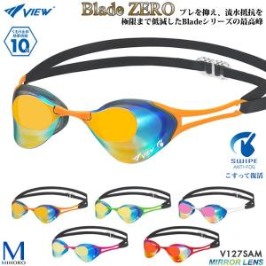 FINA承認モデル クッションなし 競泳用スイムゴーグル ミラーレンズ Blade ZERO ブレードゼロ <VIEW(ビュー)> V127SAM|mizugi