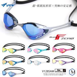 FINA承認モデル クッションなし 競泳用スイムゴーグル 水泳用 ミラーレンズ BladeF ZERO ブレードエフ ゼロ VIEW(ビュー) V128SAM|mizugi