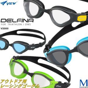 クッションあり アウトドア競泳用スイムゴーグル 水泳用 DELFINA VIEW(ビュー)  V2000|mizugi