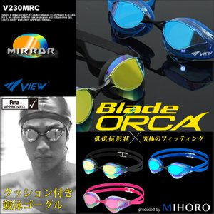 FINA承認モデル クッションあり 競泳用スイムゴーグル 水泳用 ミラーレンズ Blade ORCA VIEW(ビュー)  V230MRC|mizugi