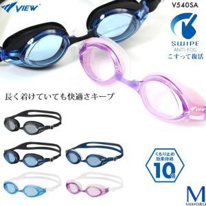 クッションあり フィットネス用スイムゴーグル 水泳用 SWIPE スワイプ VIEW(ビュー)  V540SA|mizugi