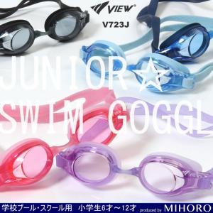 クッションあり ジュニアフィットネス用スイムゴーグル <VIEW(ビュー)> V723J|mizugi